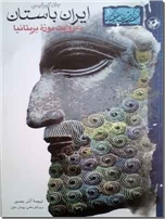 خرید کتاب ایران باستان به روایت موزه بریتانیا از: www.ashja.com - کتابسرای اشجع