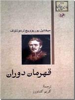 خرید کتاب قهرمان دوران از: www.ashja.com - کتابسرای اشجع