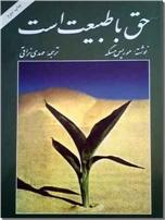 خرید کتاب حق با طبیعت است از: www.ashja.com - کتابسرای اشجع