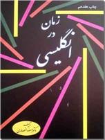 خرید کتاب زمان در انگلیسی از: www.ashja.com - کتابسرای اشجع