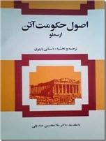خرید کتاب اصول حکومت آتن ارسطو از: www.ashja.com - کتابسرای اشجع