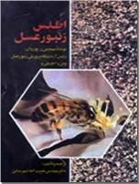 خرید کتاب اطلس زنبور عسل از: www.ashja.com - کتابسرای اشجع
