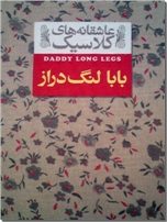 خرید کتاب بابا لنگ دراز - جیبی از: www.ashja.com - کتابسرای اشجع