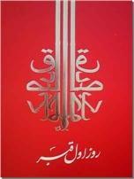 خرید کتاب روز اول قبر از: www.ashja.com - کتابسرای اشجع