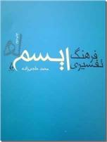 خرید کتاب فرهنگ تفسیری ایسم ها از: www.ashja.com - کتابسرای اشجع