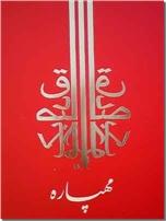 خرید کتاب مهپاره از: www.ashja.com - کتابسرای اشجع