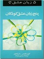 خرید کتاب پنج زبان عشق کودکان از: www.ashja.com - کتابسرای اشجع