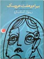 خرید کتاب بهرام و هفت عروسک از: www.ashja.com - کتابسرای اشجع