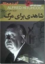 خرید کتاب شاهدی برای مرگ از: www.ashja.com - کتابسرای اشجع