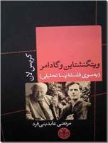 خرید کتاب ویتگنشتاین و گادامر از: www.ashja.com - کتابسرای اشجع