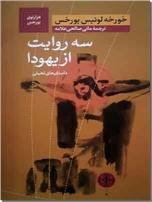 خرید کتاب سه روایت از یهودا از: www.ashja.com - کتابسرای اشجع