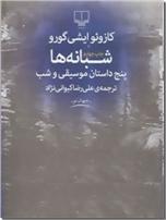خرید کتاب شبانه ها از: www.ashja.com - کتابسرای اشجع