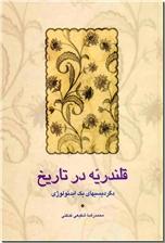 خرید کتاب ای نسل، اسیر وطنم - شریعتی از: www.ashja.com - کتابسرای اشجع