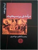 خرید کتاب درآمدی بر مسیحیت از: www.ashja.com - کتابسرای اشجع