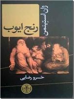 خرید کتاب رنج ایوب از: www.ashja.com - کتابسرای اشجع
