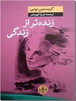 خرید کتاب زنده تر از زندگی از: www.ashja.com - کتابسرای اشجع