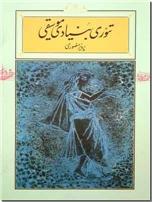 خرید کتاب تئوری بنیادی موسیقی از: www.ashja.com - کتابسرای اشجع