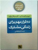 خرید کتاب ده قرار مهم برای زندگی مشترک از: www.ashja.com - کتابسرای اشجع