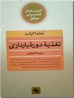 خرید کتاب تغذیه دوره بارداری از: www.ashja.com - کتابسرای اشجع