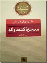 خرید کتاب معجزه گفتگو - همسران از: www.ashja.com - کتابسرای اشجع