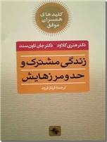 خرید کتاب زندگی مشترک و حد و مرزهایش از: www.ashja.com - کتابسرای اشجع