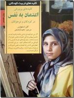 خرید کتاب اعتماد به نفس در کودکان و نوجوانان از: www.ashja.com - کتابسرای اشجع