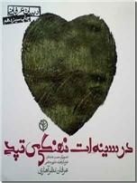 خرید کتاب در سینه ات نهنگی می تپد از: www.ashja.com - کتابسرای اشجع