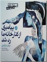 خرید کتاب پیامبری از کنار خانه ما رد شد از: www.ashja.com - کتابسرای اشجع