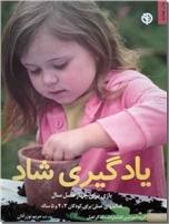 خرید کتاب یادگیری شاد از: www.ashja.com - کتابسرای اشجع