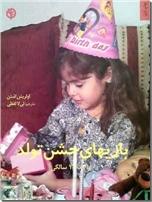 خرید کتاب بازی های جشن تولد از: www.ashja.com - کتابسرای اشجع
