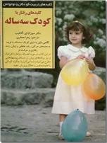 خرید کتاب کلیدهای رفتار با کودک سه ساله از: www.ashja.com - کتابسرای اشجع