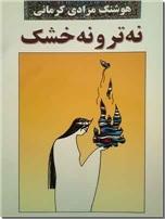 خرید کتاب نه تر و نه خشک از: www.ashja.com - کتابسرای اشجع