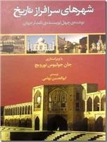 خرید کتاب شهرهای سرافراز تاریخ از: www.ashja.com - کتابسرای اشجع
