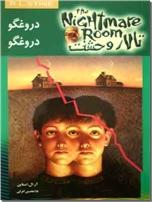 خرید کتاب دروغ گو - دروغ گو از: www.ashja.com - کتابسرای اشجع