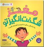 خرید کتاب مغز شگفت انگیز تو از: www.ashja.com - کتابسرای اشجع