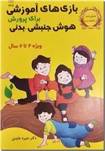 خرید کتاب بازی های آموزشی برای پرورش هوشی جنبشی - بدنی از: www.ashja.com - کتابسرای اشجع
