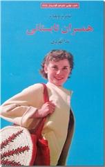 خرید کتاب همسران تابستانی از: www.ashja.com - کتابسرای اشجع