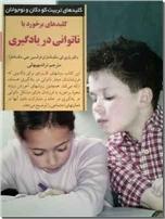 خرید کتاب کلیدهای برخورد با ناتوانی در یادگیری از: www.ashja.com - کتابسرای اشجع