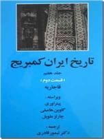 خرید کتاب تاریخ ایران کمبریج، قاجاریه از: www.ashja.com - کتابسرای اشجع