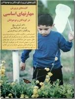 خرید کتاب کلیدهای پرورش مهارتهای اساسی در کودکان و نوجوانان از: www.ashja.com - کتابسرای اشجع