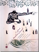 خرید کتاب قصه هایی از اسرارنامه از: www.ashja.com - کتابسرای اشجع
