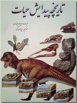 خرید کتاب تاریخچه پیدایش حیات از: www.ashja.com - کتابسرای اشجع