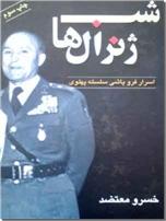 خرید کتاب شب ژنرالها - ارتشبد قره باغی از: www.ashja.com - کتابسرای اشجع