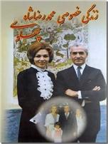 خرید کتاب زندگی خصوصی محمدرضا شاه پهلوی از: www.ashja.com - کتابسرای اشجع