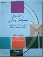 خرید کتاب راهنمای سنجش روانی  دو جلدی از: www.ashja.com - کتابسرای اشجع