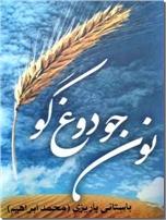 خرید کتاب نون جو دوغ گو - باستانی پاریزی از: www.ashja.com - کتابسرای اشجع