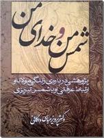 خرید کتاب شمس من و خدای من از: www.ashja.com - کتابسرای اشجع
