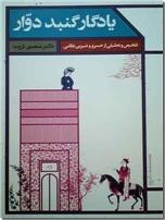 خرید کتاب یادگار گنبد دوار - نظامی از: www.ashja.com - کتابسرای اشجع