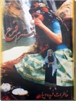 خرید کتاب دخترم فرح از: www.ashja.com - کتابسرای اشجع