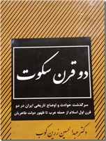 خرید کتاب دو قرن سکوت از: www.ashja.com - کتابسرای اشجع